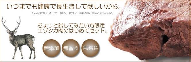高たんぱく低カロリー低アレルギーの素材エゾシカ肉