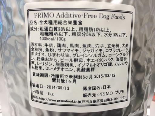 PRIMO原材料表示