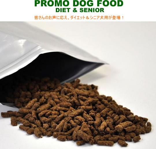 無添加・国産PRIMOドッグフードダイエット&シニア