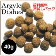 画像1: Argyle Dishesーお試しパック40gー送料無料(メール便) (1)