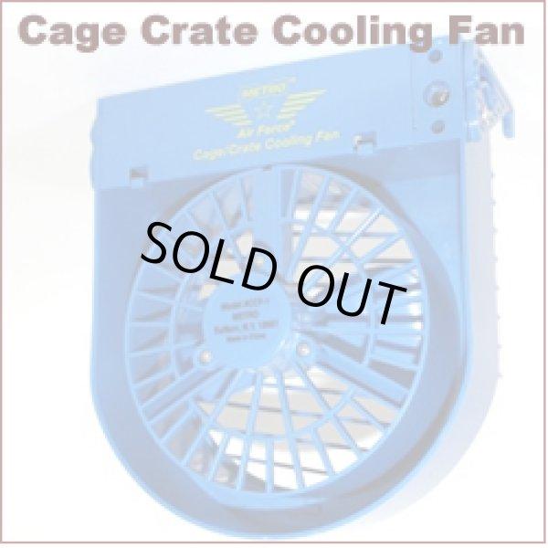 画像1: ケージに取り付けて暑さからワンちゃんを守る【Cage Crate Cooling Fan】 (1)