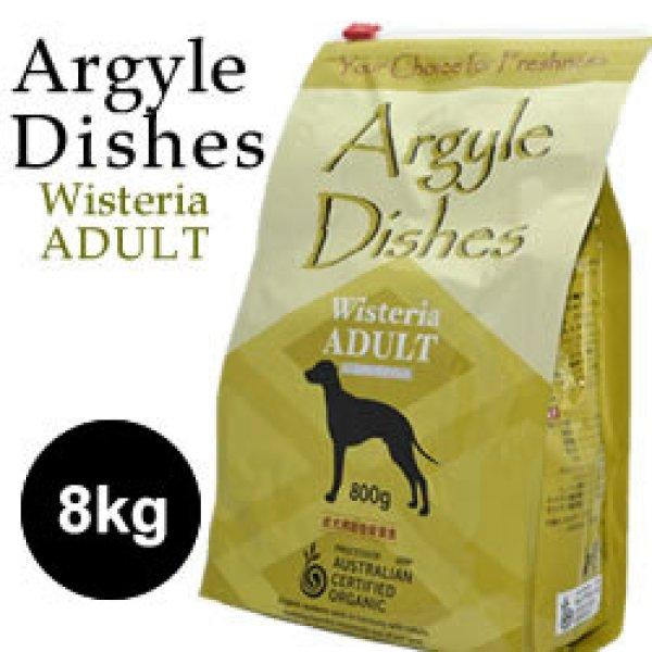 画像1: オーガニック認定取得の安心・安全のドライドッグフード【Argyle Dishes】Wisteria Adult 8kg (1)