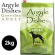 画像1: オーガニック認定取得のドライドッグフード【Argyle Dishes】Grevillea Adult アレルギー犬用2kg登場! (1)