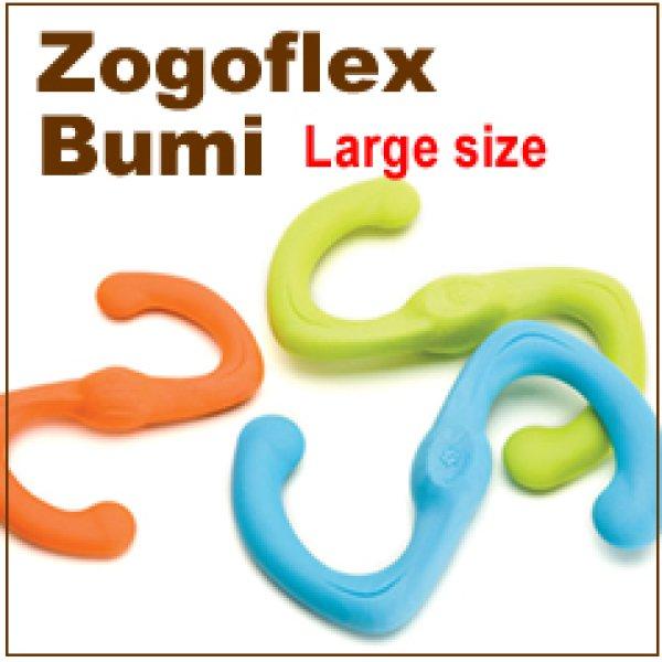 画像1: 引っぱりあって遊べる!耐久性に優れたオモチャ【Zogoflex Bumi】Largeサイズ (1)