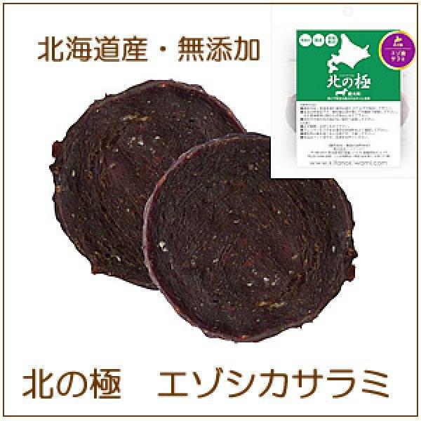 画像1: (再入荷)北海道産・無添加エゾシカ肉のおやつ【北の極・エゾシカサラミ30g 】 (1)