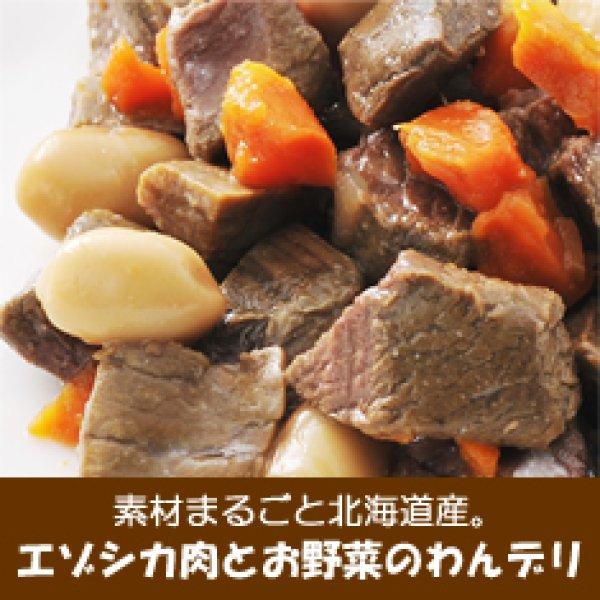 画像1: 素材まるごと北海道産【エゾシカ肉とお豆のコトコト煮】70g  (1)