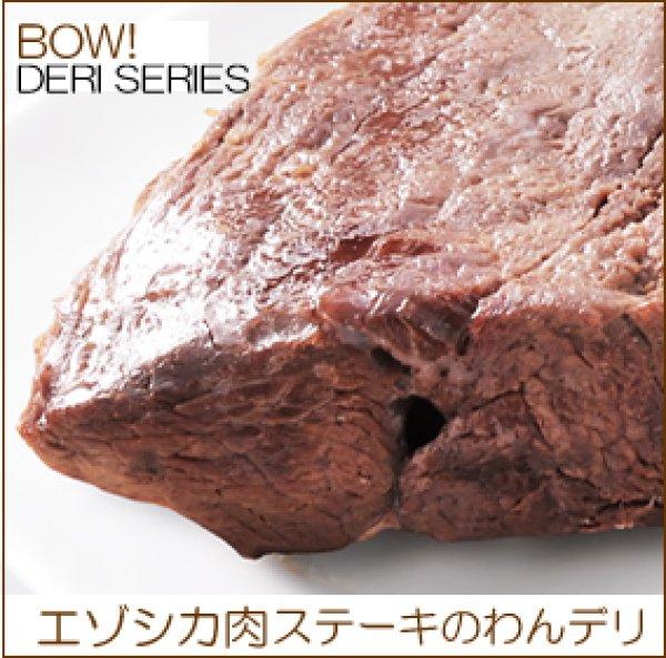 画像1: 素材丸ごと北海道産・無添加【エゾシカ肉100%エゾシカ肉やわらかステーキ】増量120g! (1)