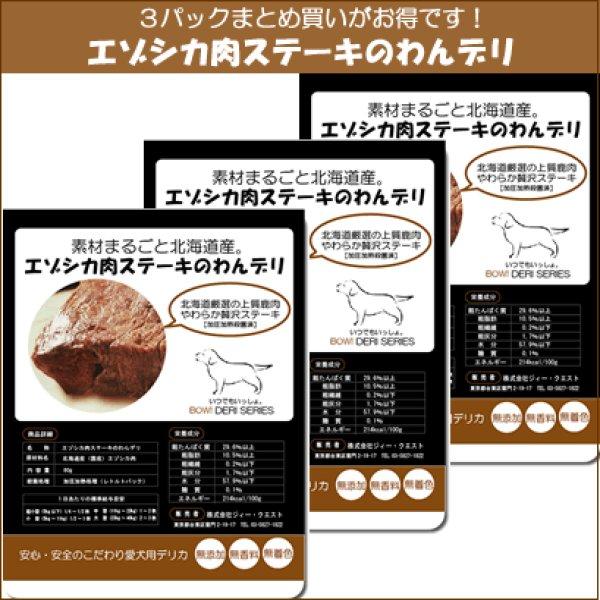 画像1: 素材丸ごと北海道産・無添加【エゾシカ肉100%エゾシカ肉やわらかステーキ】増量120gお得な3個セット (1)