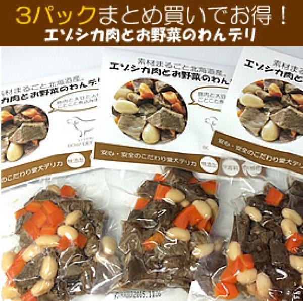 画像1: 【エゾシカ肉とお豆のコトコト煮】70g お得な3個まとめ買い (1)