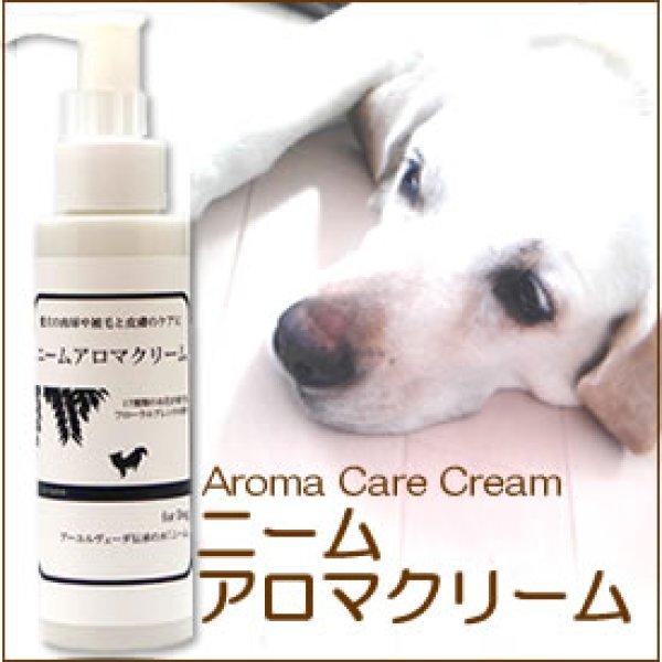 画像1: 愛犬の皮膚ケアとスキンシップに【ニームアロマクリーム】100ml (1)