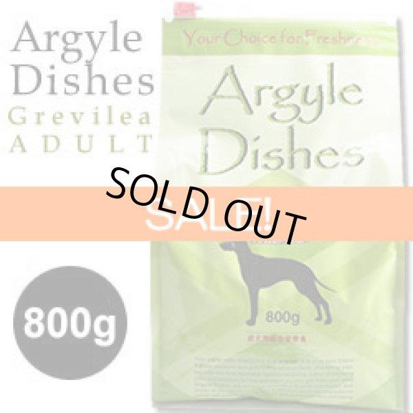 画像1: 半額セール!アレルギーに配慮した最良食材フード【Argyle Dishes】Grevillea Adult アレルギー犬用800g (1)