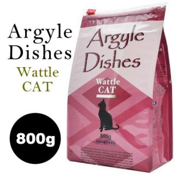 画像1: オーガニック認定取得の安心・安全のキャットフード【Argyle Dishes】Watle CAT 800g (1)