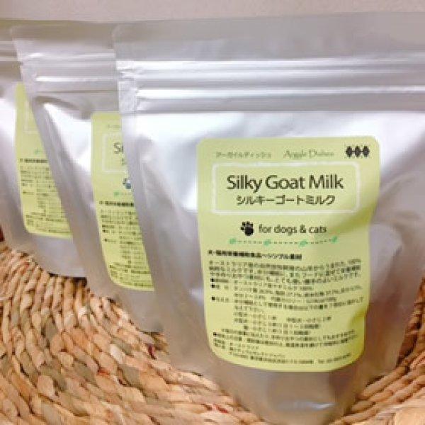 画像1: ワンちゃんネコちゃんを健康体に【シルキーゴートミルク】150g (1)