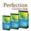 画像1: 安心のヘルシーバランスドッグフード【Perfection】CHICKEN-チキン- 6kg (1)