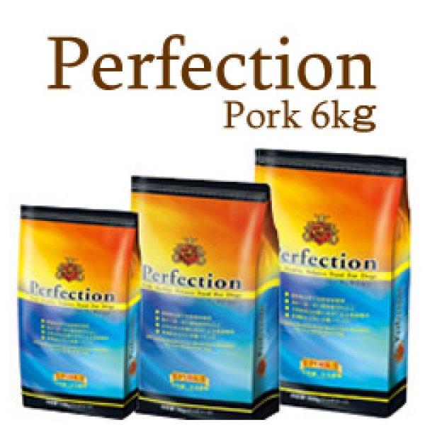 画像1: 安心のヘルシーバランスドッグフード【Perfection】PORK-ポーク- 6kg (1)
