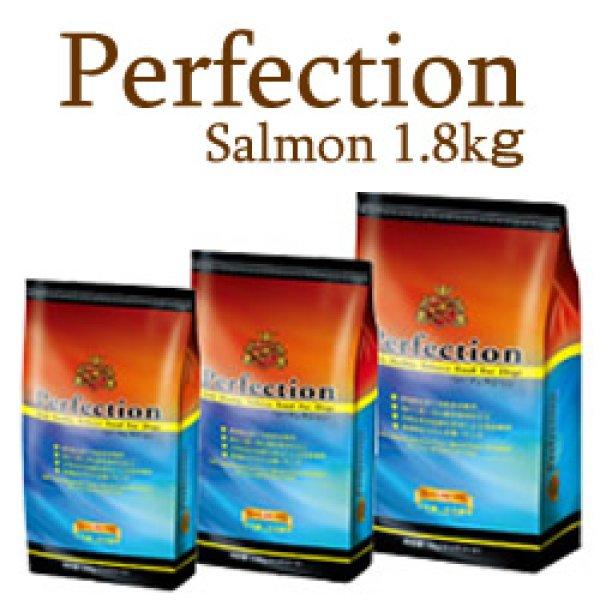 画像1: 安心のヘルシーバランスドッグフード【Perfection】SALMON-サーモン- 1.8kg (1)