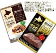 画像2: 素材まるごと北海道産【エゾシカ肉とお豆のコトコト煮】70g  (2)