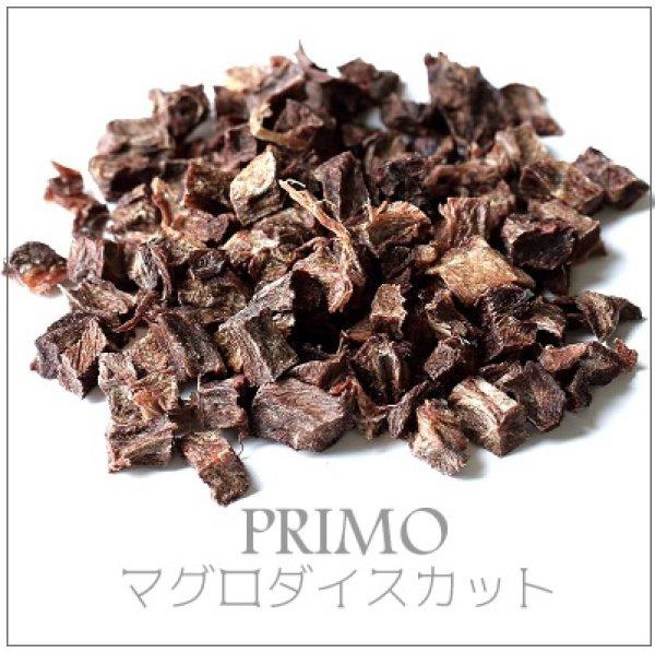 画像1: PRIMO無添加安心のおやつ【マグロジャーキーダイス60g 】 (1)